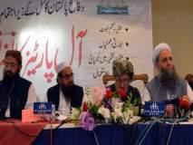 पाकिस्तानमध्ये हाफीज सईद आणि इम्रान खानचे मंत्री एकाच मंचावर