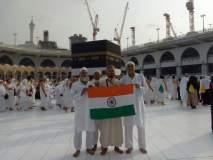 भारतीय हज यात्रेकरुंनी मक्केत फडकविला तिरंगा