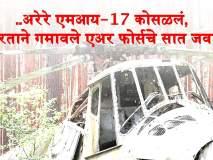 ... अरेरे एमआय-17 कोसळलं, भारताने गमावले सात जवान