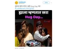 Hug Day : नेटकऱ्यांनी घेतला अर्थाचा अनर्थ करण्याचा वसा; 'हग डे'चे फोटो पाहून पोटभर हसा