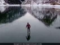 #SocialViral : बर्फाने गोठलेल्या नदीत स्केटिंग करणाऱ्या तरुणाचा व्हिडिओ प्रचंड व्हायरल