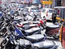 अवैध पार्किंग, बेवारस वाहनांची एसएमएस, व्हॉट्सअॅपद्वारे तक्रार
