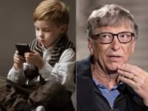बिल गेट्स यांनी सांगितलं; लहान मुलांना स्मार्टफोन देण्याचं योग्य वय!