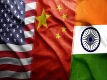 चीन- अमेरिका व्यापार युद्ध आणि भारत