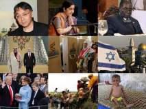 #BestOf2017: महत्त्वाच्या आंतरराष्ट्रीय घडामोडी
