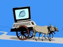 डिजिटल इंडियातून ग्रामपंचायती दूरच; ग्रामस्थांना इंटरनेट अॅक्सेसची सुविधा कागदावर