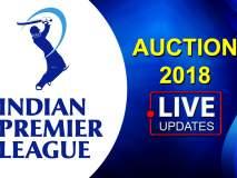 IPL Auction 2018 2nd Day :संघमालकांची देशी खेळाडूंना पसंती, जाणून घ्या कोण आहे कोणत्या संघाकडून?