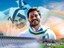 Andhra Pradesh assembly election: आंध्र प्रदेशात चंद्राबाबूंचा सुपडा साफ, जगनमोहन रेड्डी मुख्यमंत्री होणार