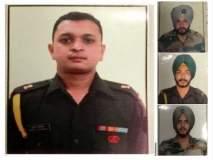 महाराष्ट्रातील मेजर प्रफुल्ल मोहरकर यांच्यासहीत 3 जवान शहीद, कुरापती पाकिस्तानकडून शस्त्रसंधीचे उल्लंघन