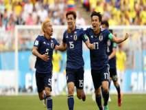 FIFA World Cup 2018: जपानने कोलंबियाला नमवत रचला इतिहास