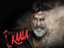 Kaala Movie : सामान्यांचं प्रतिनिधीत्व करणारा 'काला'