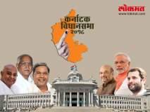 कर्नाटक : सत्तातुराणां ना भयम् ना लज्जा