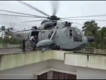 Kerala Floods : कॅप्टनने घराच्या छतावर उतरवले हेलिकॉप्टर