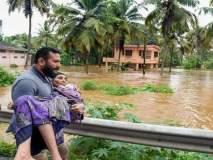 Kerala Floods; महाराष्ट्राचाही खारीचा वाटा, केरळला २० कोटींची मदत