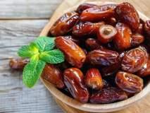 खजूर खाण्याचे हे आरोग्यदायी फायदे तुम्हाला माहीत आहेत?