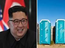 ...म्हणून किम जोंग-उन कुठेही सोबत घेऊन जातात आपलं स्वत:चं टॉयलेट!