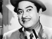 Kishore Kumar Birth Anniversary : गायक किशोर कुमार यांनी गायलेली मराठी गाणी ऐकलीत का?