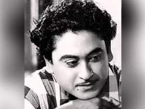 Kishore Kumar Birth Anniversary : चार लग्नं, दोन घटस्फोट... किशोर कुमार यांच्या वैवाहिक आयुष्याची वाचा कहाणी