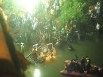 पुण्याच्या 13 जणांना पंचगंगेत जलसमाधी, बस कोसळून दुर्घटना
