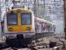 Mumbai Train Update : ऐन गर्दीच्या वेळी मध्य रेल्वेचा खोळंबा, लोकल 20 मिनिटे उशिराने