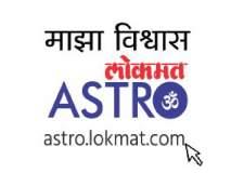 वर्तमानासोबत आता भविष्यही सांगणार 'लोकमत',astro.lokmat.com वेबसाइट आज होणार लाँच