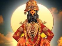 आषाढी यात्रा ; विठ्ठल-रुक्मिणी मंदिर समितीला मिळाले २.९० कोटीचे उत्पन्न