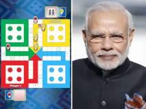 मुंबई लोकलमधील सुपरहिट 'लुडो किंग' होणार राष्ट्रीय खेळ, पंतप्रधान मोदीही भारावले!