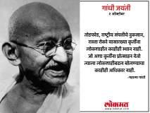 महात्मा गांधी यांचे 10 अनमोल विचार