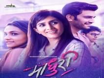 Madhuri Marathi Movie Review : आई-मुलीचे नाते उलगडणारा चित्रपट