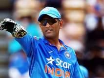 India vs New Zealand 2nd T20 : ... अन् रोहितच्या मदतीला धोनी धावून आला