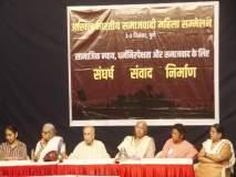 बलात्कारितेचाच खून होतो आहे : पुष्पा भावे; समाजवादी महिला संमेलनाचे पुण्यात उद्घाटन