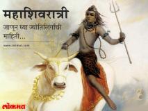 Mahashivratri2018 : एका क्लिकवर पाहा 12 ज्योतिर्लिंग