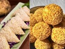 Makar Sankranti Special : 'या' पारंपरिक पदार्थांसोबत साजरी करा मकरसंक्रांत