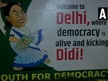 ममता दीदी चेहऱ्यावर हसू फुलवा, लोकशाहीत आलाय...दिल्लीत बॅनर झळकले