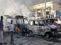 सोमालिया बॉम्बस्फोटानं हादरलं, 18 जणांचा मृत्यू, 20 जण जखमी