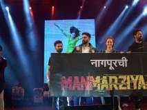 नागपुरात 'मनमर्जियां'चे 'रॉकिंग मॅजिक'
