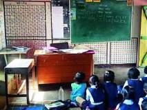 शाळा नव्हे, गरिबांच्या शिक्षणाचा मार्ग बंद होणार!