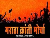 उद्या महाराष्ट्र बंद ही अफवा! मराठा क्रांती मोर्चा; गुन्हे दाखल करण्याचा इशारा