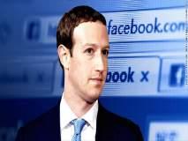लोकसभा निवडणुकीमुळे फेसबुकही झाले सावध; जगभरातील टीमना जुंपले