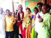 लग्नाच्या दिवशी नववधू- वरांनी बजावला मतदानाचा हक्क