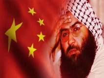 मसूद अजहरवर बंदी आणण्यासाठी चीनला अमेरिका, फ्रान्सने दिलं अल्टीमेटम