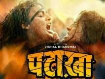 Pataakha Movie Review : फुसका बार!!