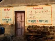 हे भन्नाटय - 'भिंती झाल्या फळा अन् अख्खं गावच झालं शाळा'