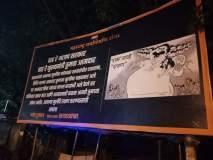 'राम नव्हे रावण', भाजपा आमदार राम कदमांविरोधात मनसेची पोस्टरबाजी