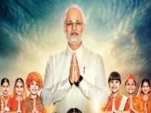 PM Narendra Modi या चित्रपटाला बसला आणखी एक धक्का, युट्युबवरून काढण्यात आला ट्रेलर