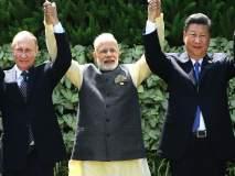 भारत, चीन, रशिया एकत्र येणार? जगाचं लक्ष वेधणार?