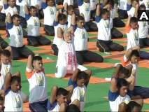 International Yoga Day 2018 : देशभरात 'योगोत्सव'; मोदींसह सर्वसामान्यांचा उत्साहात सहभाग
