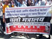 रोजगार, शिक्षणाच्या हक्कासाठी डीवायएफआय आणि एसएफआयचे हल्लाबोल आंदोलन