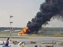Video: रशियात एमर्जन्सी लँडिंग दरम्यान विमानाला आग; 41 जणांचा मृत्यू