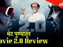 रजनीकांतचा बहुचर्चित 2.0 हा सिनेमा प्रदर्शित झाला असून या सिनेमाबाबत प्रेक्षकांच्या प्रतिक्रिया जाणून घेऊयात LIVE